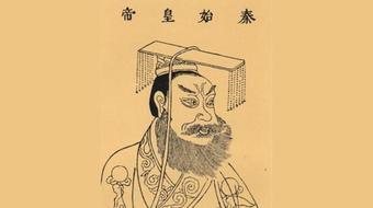 中國古代歷史與人物--秦始皇 course image