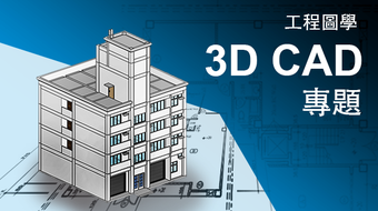 工程圖學 3D CAD 專題 course image