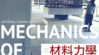 材料力學一 (Mechanics of Materials I) course image