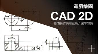 工程圖學 2D CAD course image