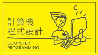 計算機程式設計 course image