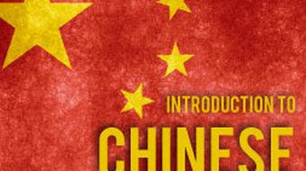 Introduction to the Chinese Language - First Contact course image