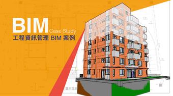 工程資訊管理 BIM 塑模 course image