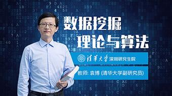 数据挖掘:理论与算法 | Data Mining: Theories and Algorithms for Tackling Big Data course image