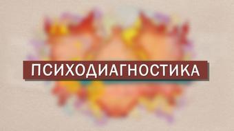 Психодиагностика course image