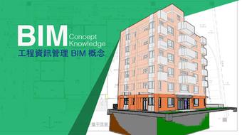 工程資訊管理 BIM 基礎 course image