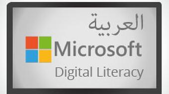 Microsoft Digital Literacy (ARABIC) - Computer Basics course image