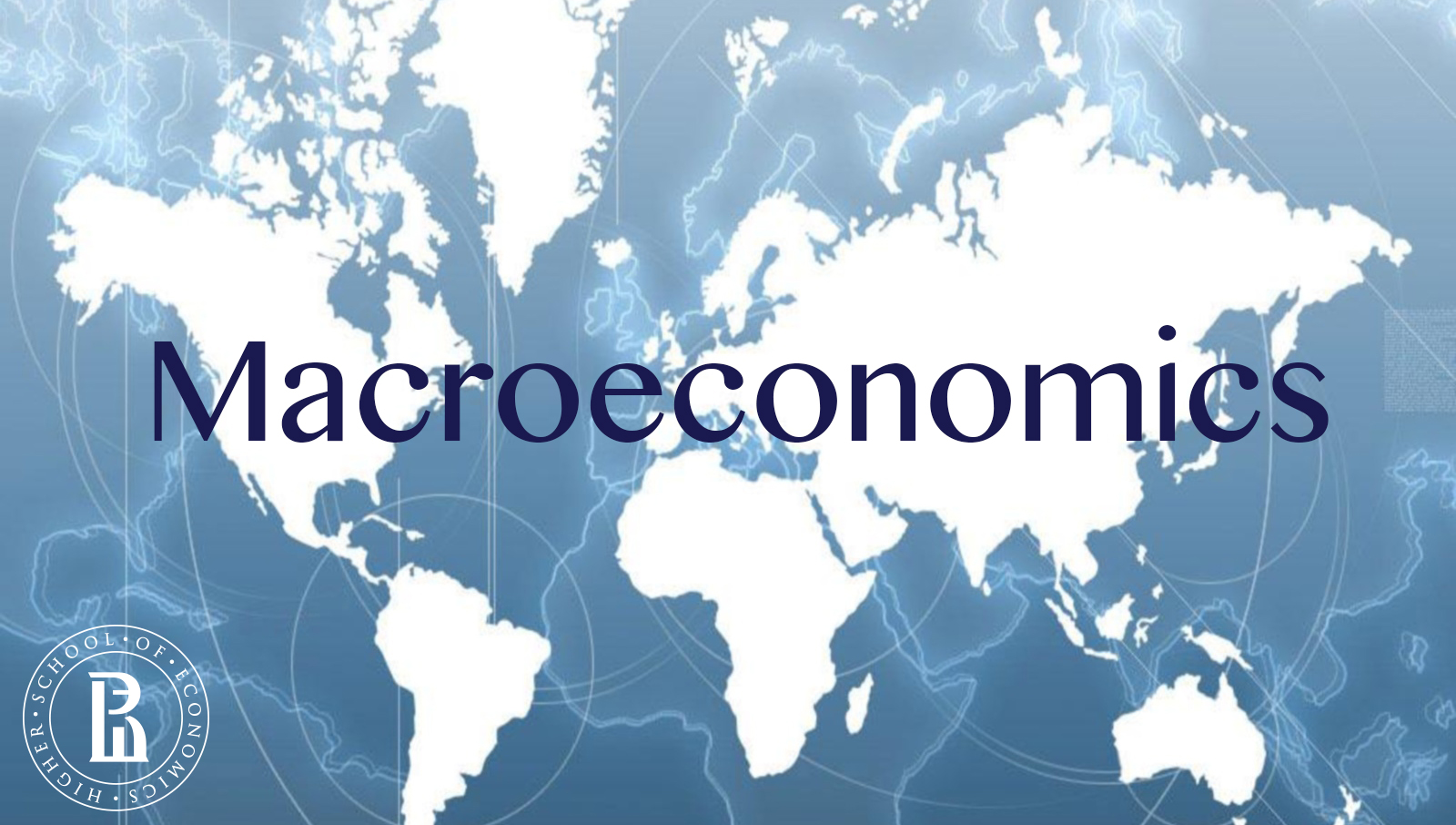 Макроэкономика (Macroeconomics) course image