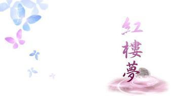 紅樓夢(The Red Chamber Dream) course image