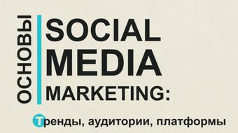 Основы SMM: тренды, аудитории, платформы course image