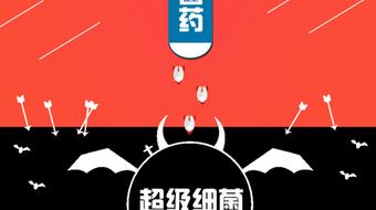 抗菌药与超级细菌 --天使与魔鬼的博弈 course image