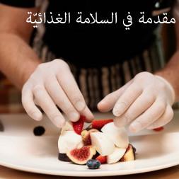 مقدمة في السلامة الغذائيّة course image